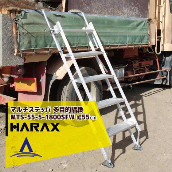 【ハラックス】マルチステッパ 多目的階段 ステップ有効幅55cm MTS-55-5-1800SFW フック幅15cm(ダンプ用)