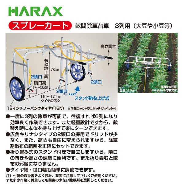 【ハラックス】スプレーカートSB-1600畝間除草台車3列用(大豆や小豆等)
