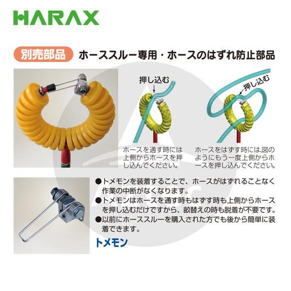 【ハラックス】2個セットトメモンホーススルー専用・ホースのはずれ防止部品