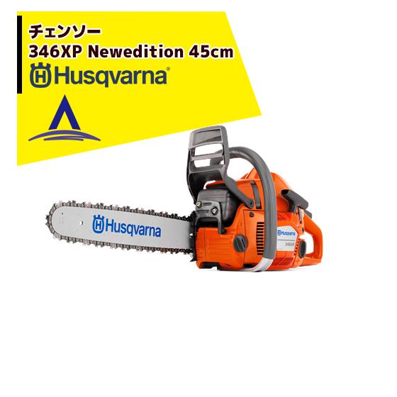【Husqvarna】ハスクバーナXPチェンソー 346XP New edition 45cmRT(18インチ)72コマ/21BPX/105VPX
