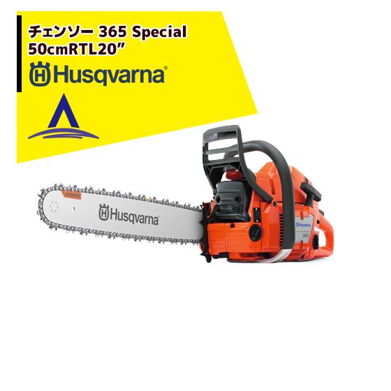 【Husqvarna】ハスクバーナ ロバシト・ソー 365Special 50cmRTL(20インチ)72コマ/73LPX