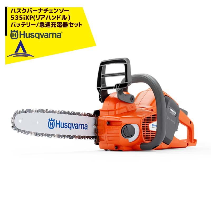 【Husqvarna】ハスクバーナチェンソー リアハンドル 充電器/急速充電器セット品 535iXP