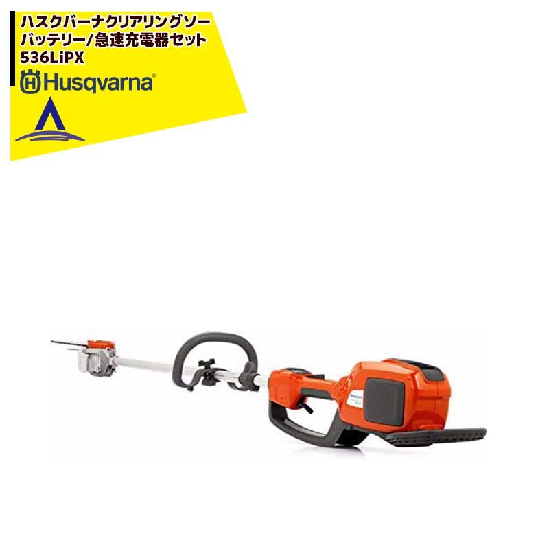【Husqvarna】ハスクバーナ クリアリングソー 充電器/急速充電器セット品 536LiPX