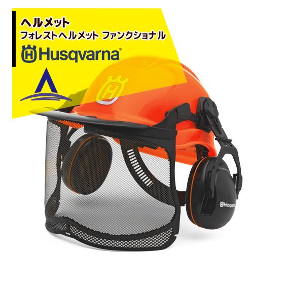 イヤマフ付きウルトラヴィジョンバイザー標準装備 ハスクバーナ フォレストヘルメット 送料無料 新品 店内全品対象 576412401 ファンクショナル