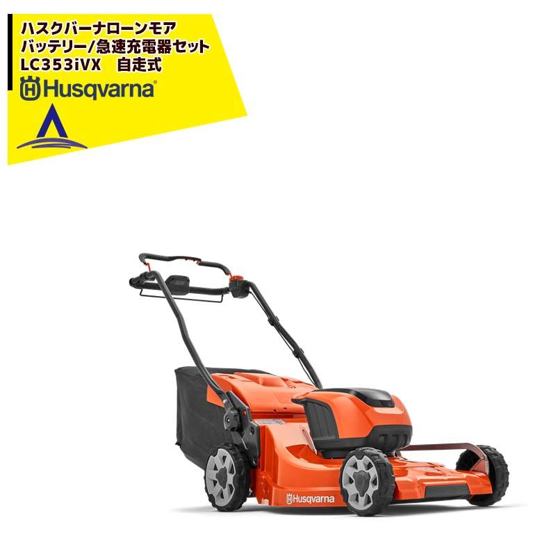 【Husqvarna】ハスクバーナ ローンモア 自走式 充電器/急速充電器セット品 LC353iVX