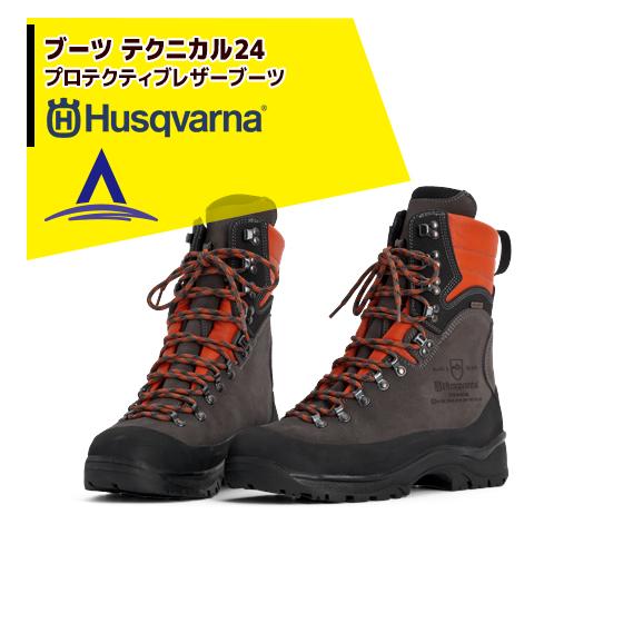 【ハスクバーナ】防護靴 プロテクティブレザーブーツ テクニカル24