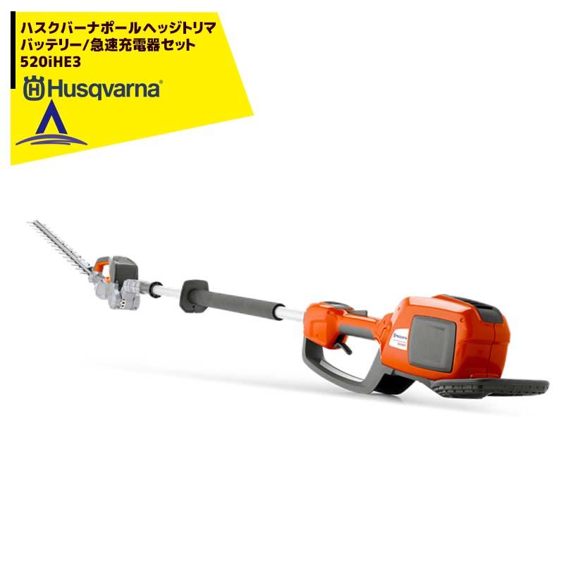【Husqvarna】ハスクバーナ ポールヘッジトリマ 充電器/急速充電器セット品 520iHE3