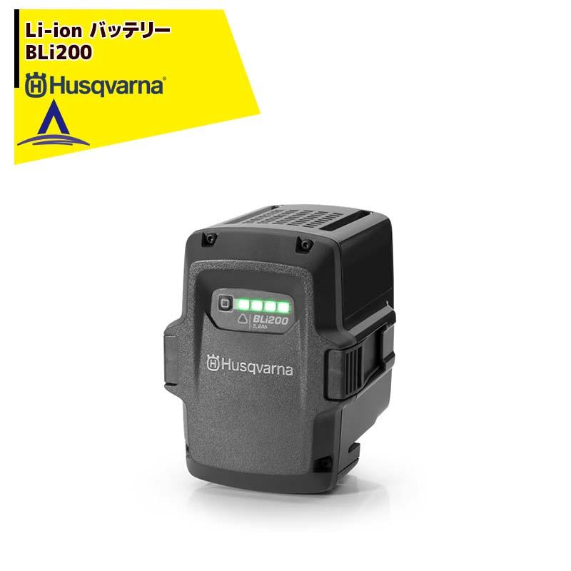【Husqvarna】ハスクバーナ 共通バッテリー 単品 リチウムイオン Li-Ion バッテリー BLi200