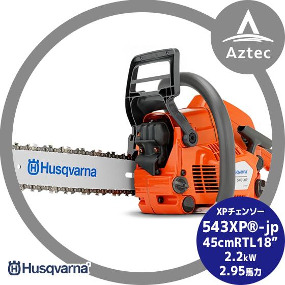 【Husqvarna】ハスクバーナXPチェンソー 543XP-jp 45cmRTL(18インチ)72コマ/21BPX