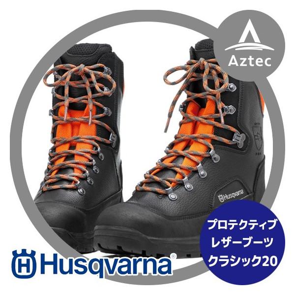 【ハスクバーナ】防護靴 プロテクティブ レザーブーツ クラシック20 作業靴 安全靴 セーフティブーツ ブーツ 安全ブーツ レザーブーツ 靴 編み上げ メンズ 防護用品 つま先保護 チェーンソー メッシュ 速乾 吸湿