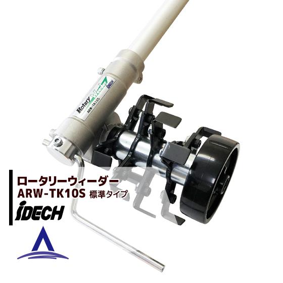 【アイデック】ロータリーウィーダー ARW-TK10S エンジン刈払機用アタッチメント カルチと除草