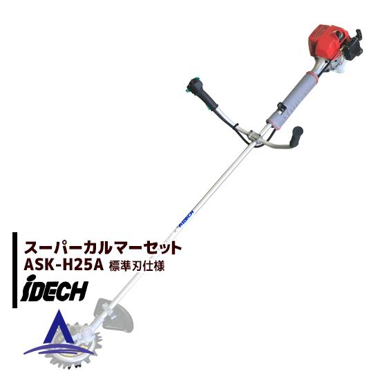 【アイデック】スーパーカルマーセット ASK-H25A(エンジン刈払機+スーパーカルマー標準刃)