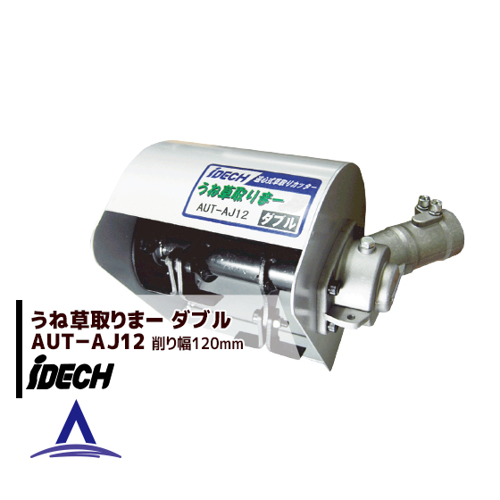 【アイデック】刈払機用アタッチメント うね草取りまー ダブル AUT-AJ12