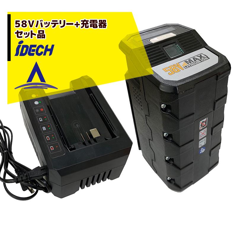 アイデック|elexシリーズ バッテリー TPBT5640+充電器 TPCH5602セット品 本体は別売です。