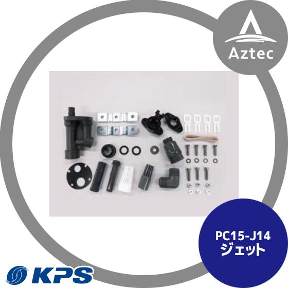 【ケーピーエス工業】PC15-J14 ジェット (旧三洋/SANYO)