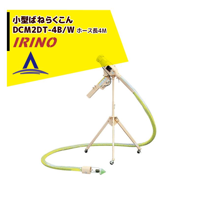 イリノ|小型ばねらくこん DCM2DT-4B/4BW ホース4M 籾摺機2.5〜3.5吋用