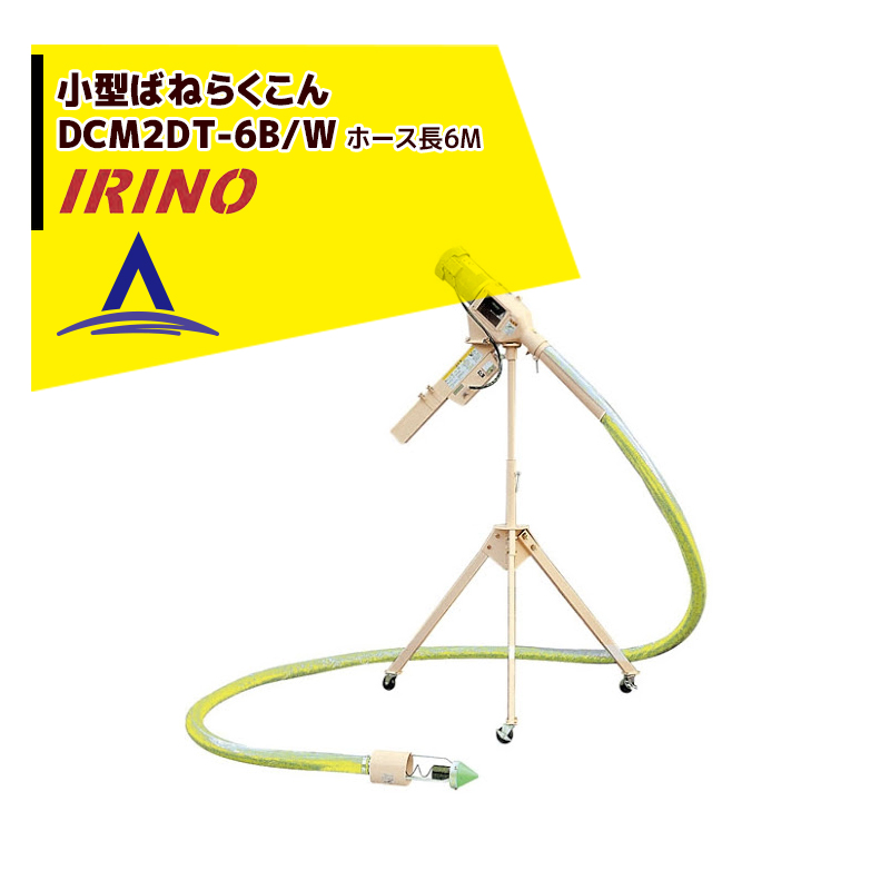 イリノ|小型ばねらくこん DCM2DT-6B/6BW ホース6M 籾摺機2.5〜3.5吋用