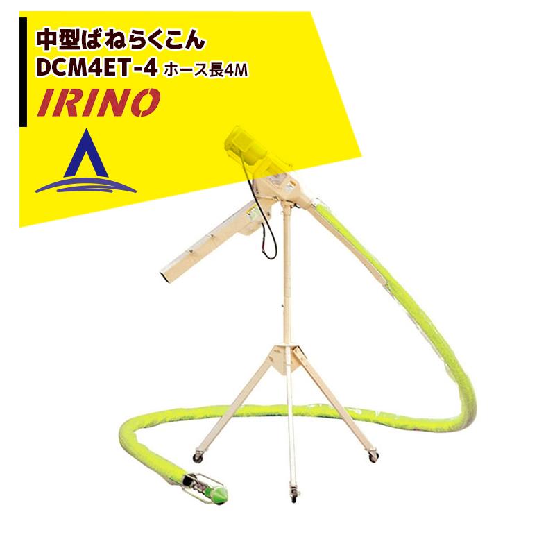 イリノ|中型ばねらくこん DCM4ET-4 ホース4M 籾摺機4〜5吋用