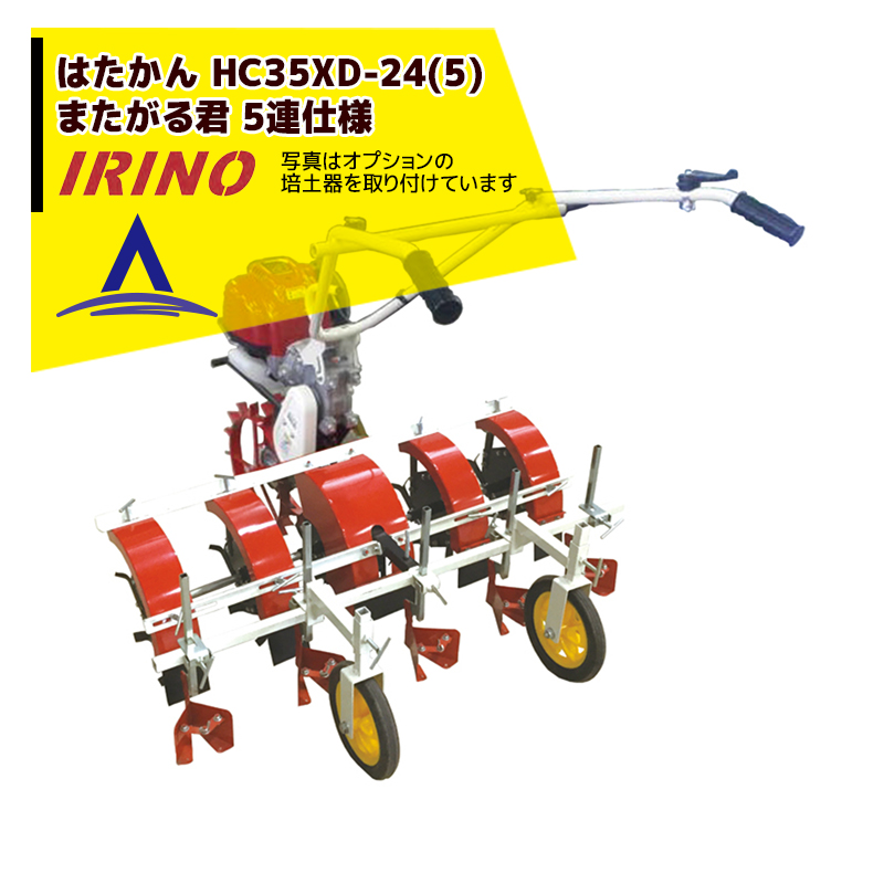 イリノ|はたかん HC35XD-24 5連仕様 中耕除草機 ニンジン等に最適