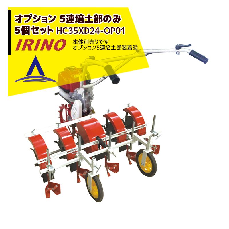 イリノ|<純正部品>はかたんオプション HC35XD24-OP 5連培土部 5個セット 本体は別売です