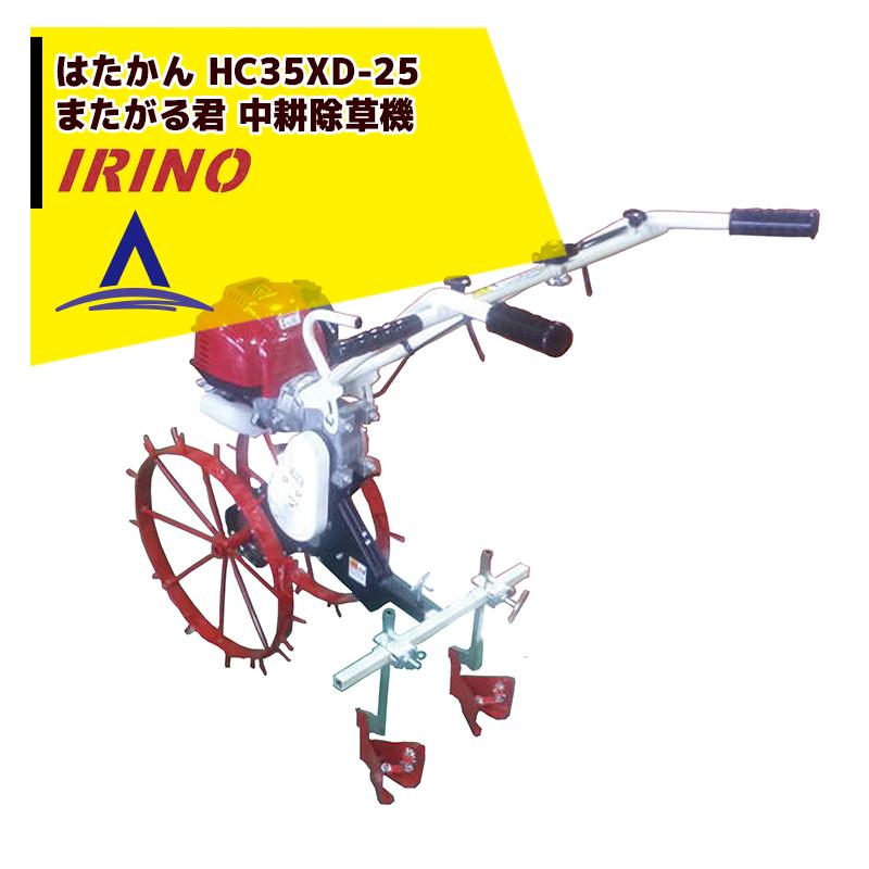 イリノ|はたかん HC35XD-25 またがる君 中耕除草機 キャベツ・ブロッコリー等に最適
