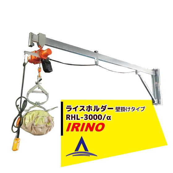 【イリノ】ライスホルダー 壁掛けタイプ RHL-3000b/α