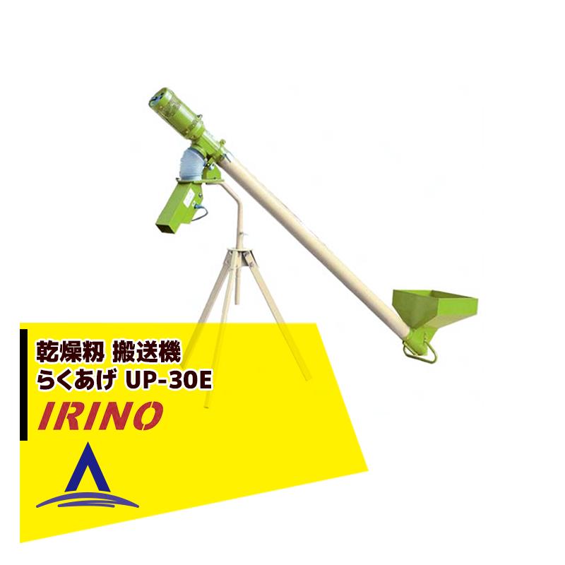 イリノ|籾供給機 らくあげ UP-30E 単相100V/100Wコンデンサー付 2,600〜3,000kg/h