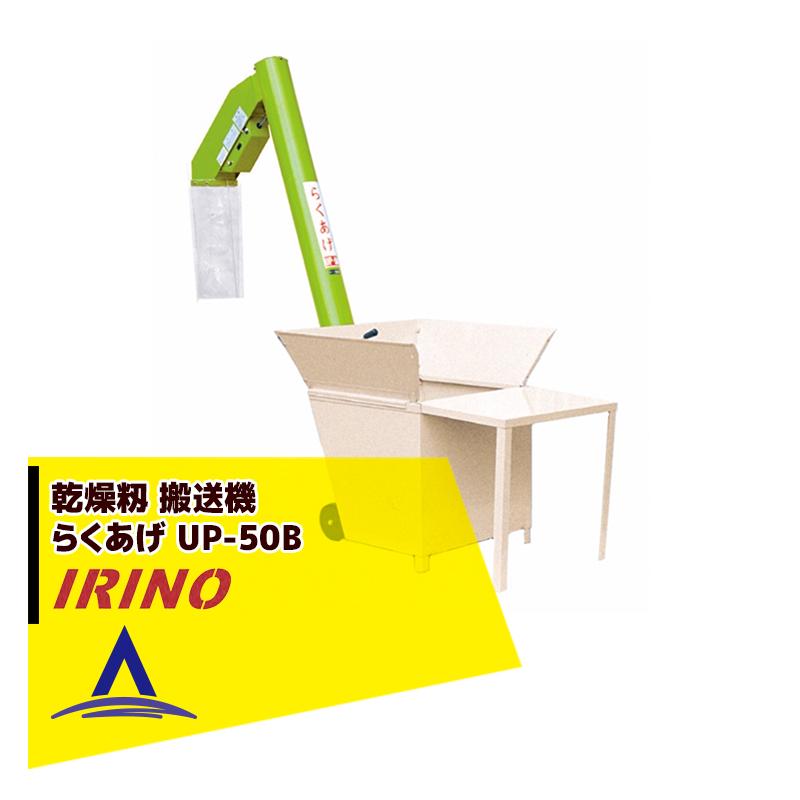 イリノ|籾供給機 らくあげ UP-50B 単相100V/200Wコンデンサー付 4,500〜5,000kg/h
