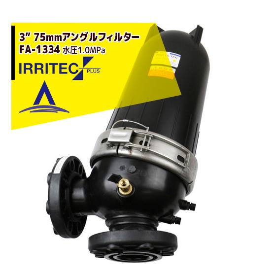 """【キャッシュレス5%還元対象品!】【イリテック・プラス】IRRITEC 3"""" 75mmアングルフィルター Max水圧1.0MPa FA-1334"""