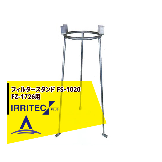 【イリテック・プラス】IRRITEC フィルタースタンド FS-1020(FZ-1726用)