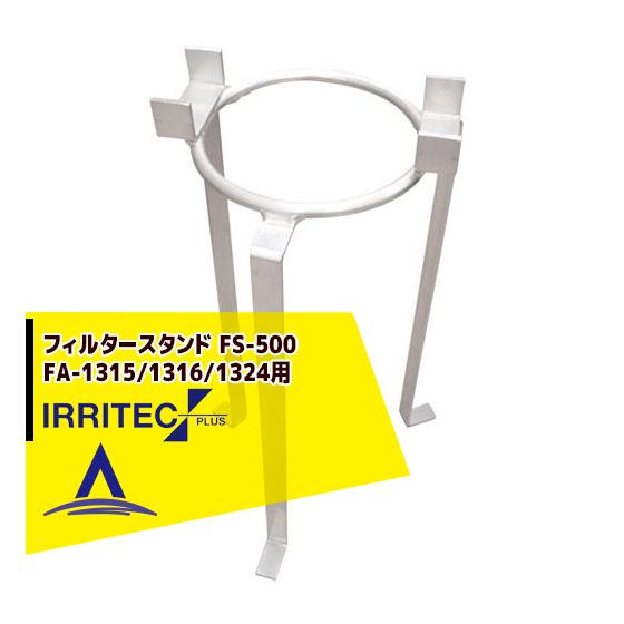 【イリテック・プラス】IRRITEC フィルタースタンド FS-500(FA-1315/1316/1324用)