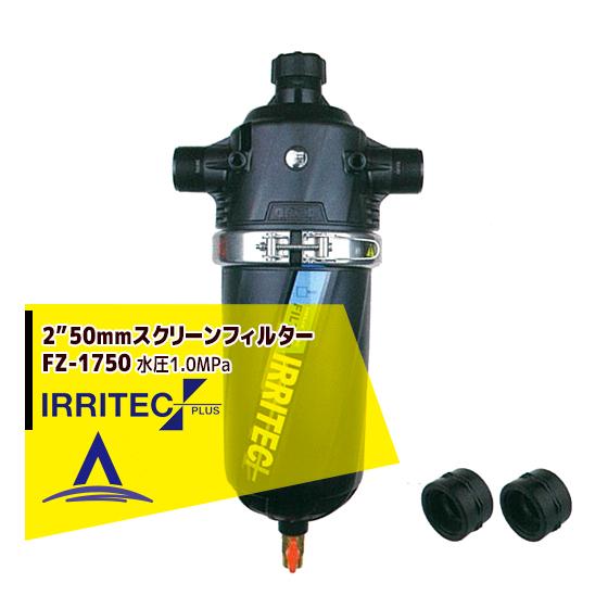 """【イリテック・プラス】IRRITEC 2"""" 50mm アングルスクリーンフィルター Max水圧1.0MPa FZ-1750"""