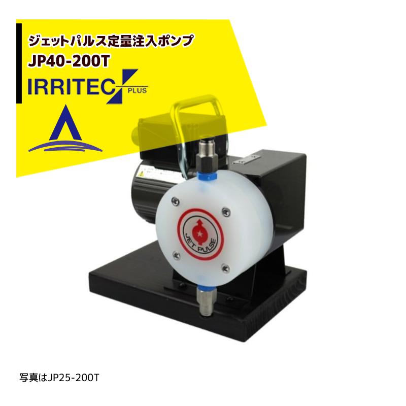 <title>農業用途向けに開発された高圧注入タイプ イリテック プラス IRRITEC ジェットパルス定量注入ポンプ JP40-200T 三相200V 25W 限定特価 端子のみ</title>