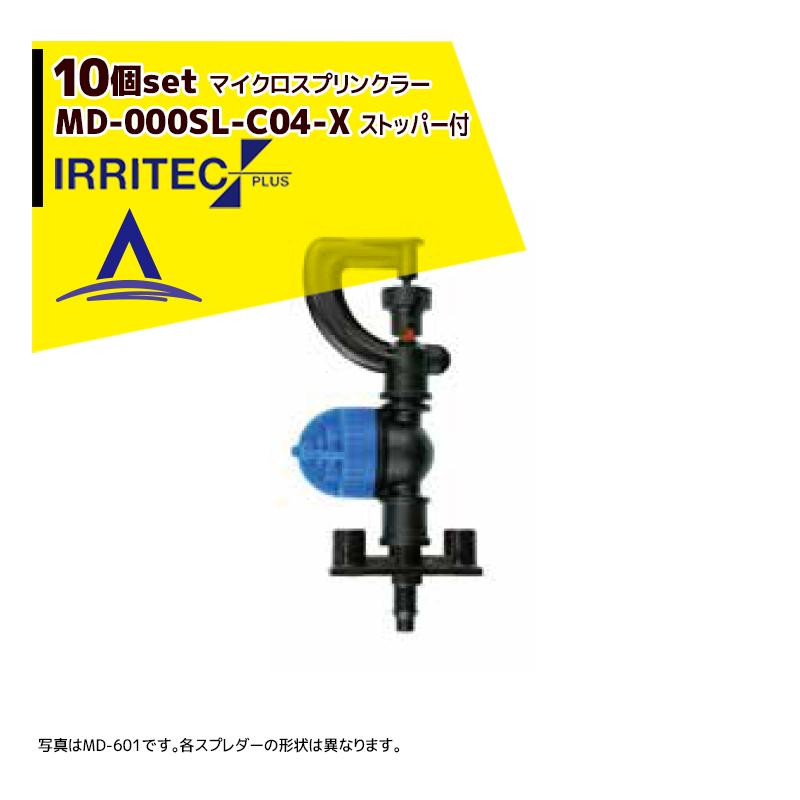 多様な イリテック プラス| 10個セット品 IRRITEC MDシリーズ 取付部付マイクロスプリンクラー MD-604SL-C04-X, プレミアムゴルフ倶楽部 6b8eb858
