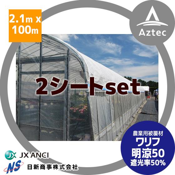【JX ANCI・日新商事】<2シートセット>ワリフ明涼50 遮光率約50% 幅210cmX100m