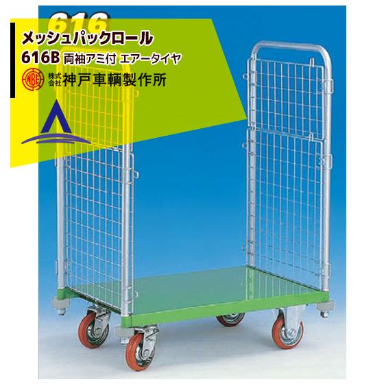 【神戸車輌製作所】KANBE メッシュパックロール 616B 1193幅 1.5段両袖アミ付き