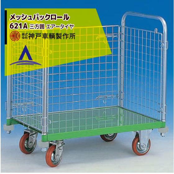【神戸車輌製作所】KANBE メッシュパックロール 621A 900幅 三方囲