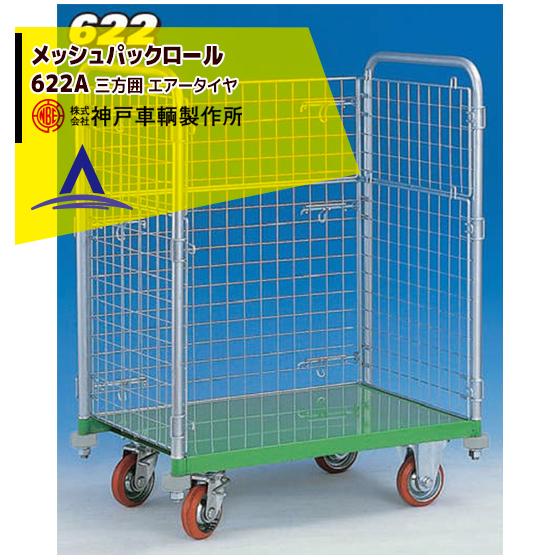 【神戸車輌製作所】KANBE メッシュパックロール 622A 900幅 1.5段三方囲