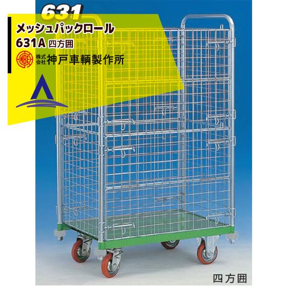【神戸車輌製作所】KANBE メッシュパックロール 631B 1193幅 2段前面半開 四方囲