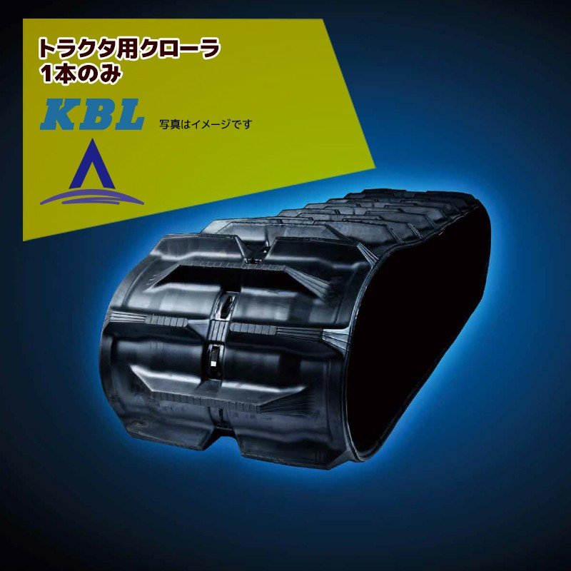【KBL】トラクタ用クローラ幅400xピッチ90xリンク39 RC4039GK 三菱・モロオカ対応・法人様限定