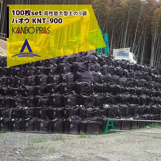 【カンボウプラス】高性能大型土のう袋 バオウ KNT-900 100枚セット