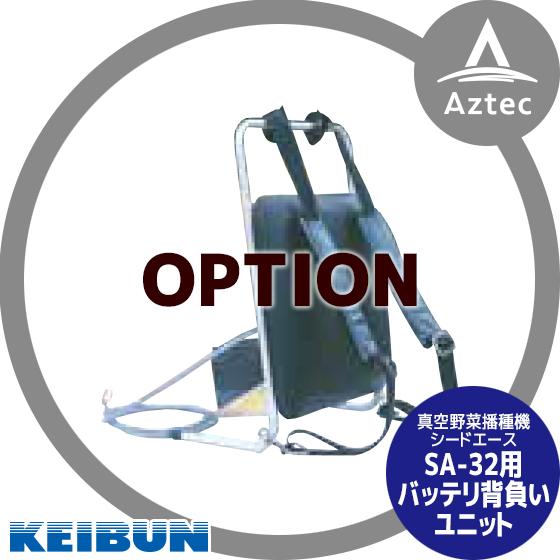 【啓文社製作所】KEIBUN 真空播種機(手押し)シードエースSA-32 オプション バッテリー背負ユニット MS32