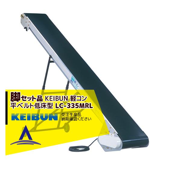 【啓文社製作所】<脚セット品>KEIBUN 軽コン(平ベルト低床型) LC-335MRL モータ正逆スイッチ付