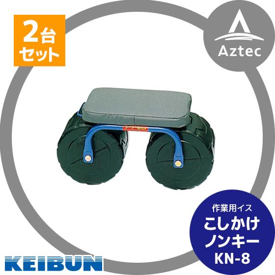 【啓文社製作所】KEIBUN <2台セット>作業用イス こしかけノンキー KN-8