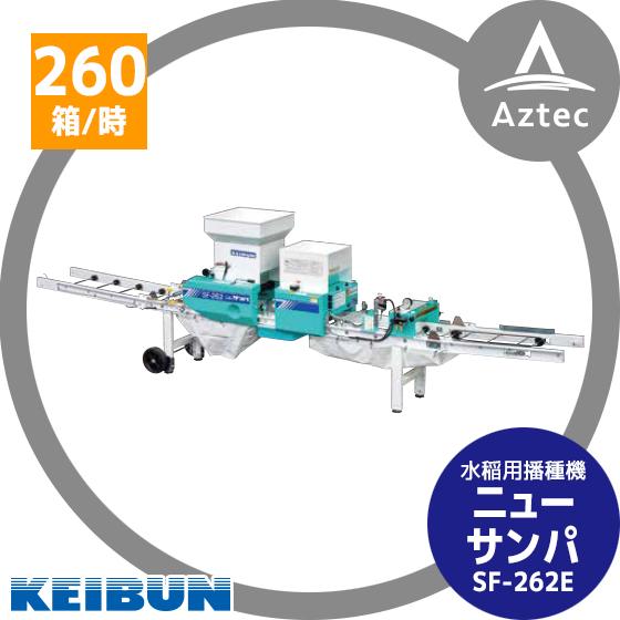 【啓文社製作所】KEIBUN 水稲用振動式播種機 ニューサンパ SF-262E(自動)