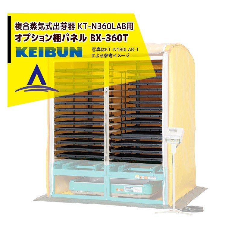 【啓文社製作所】KEIBUN <オプション棚>出芽器用棚パネル BX-360T