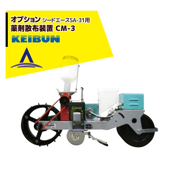 【啓文社製作所】KEIBUN 真空播種機(手押し)シードエースSA-31 オプション 薬剤散布装置CM-3