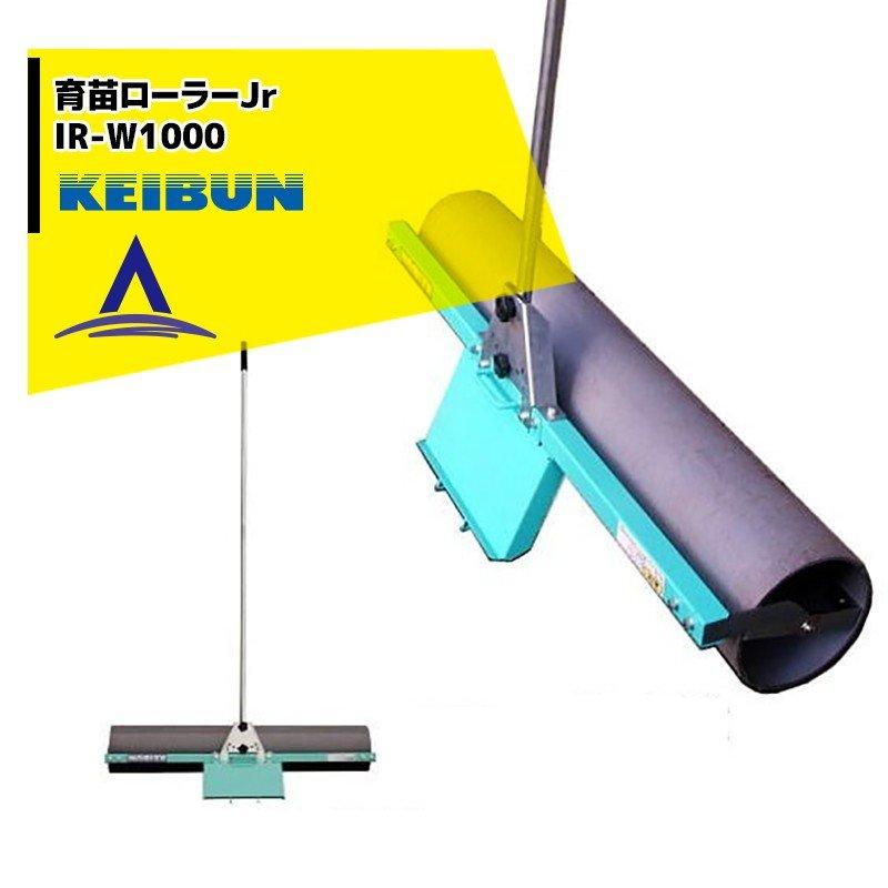 【啓文社】育苗ローラーJr IR-W1000 ローラー幅1000mm