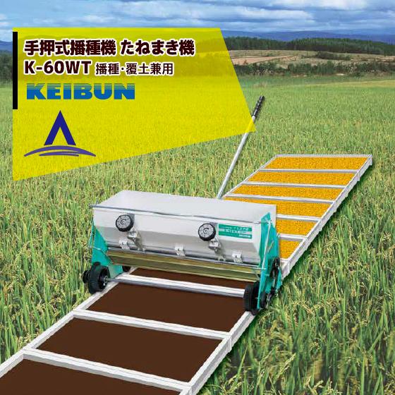 【啓文社製作所】KEIBUN 水稲用播種機(手動) K-60WT 4輪駆動タイプ