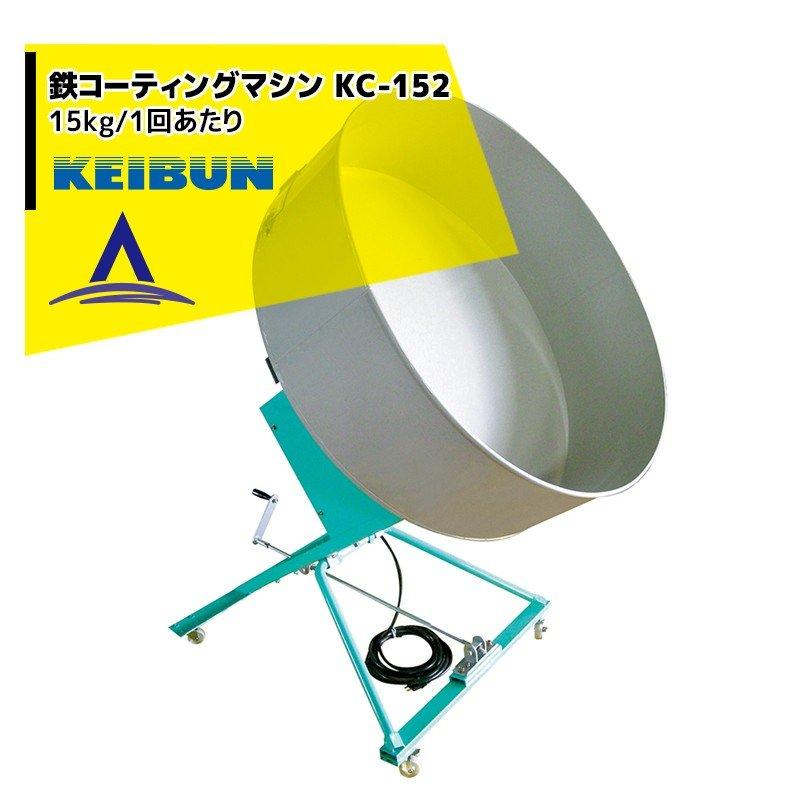 【キャッシュレス5%還元対象品!】【啓文社製作所】KEIBUN 鉄コーティングマシン KC-152 コーティング15kg/1回あたり